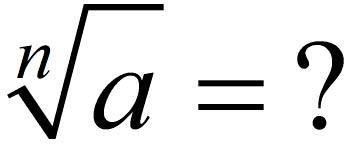 Что такое логарифмы и как их решать